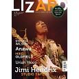 Steven Wilson, Jimi Hendrix, Riverside, Rodriguez, Anawa, Mike Oldfield... Zapraszamy do lektury najnowszego Lizarda!